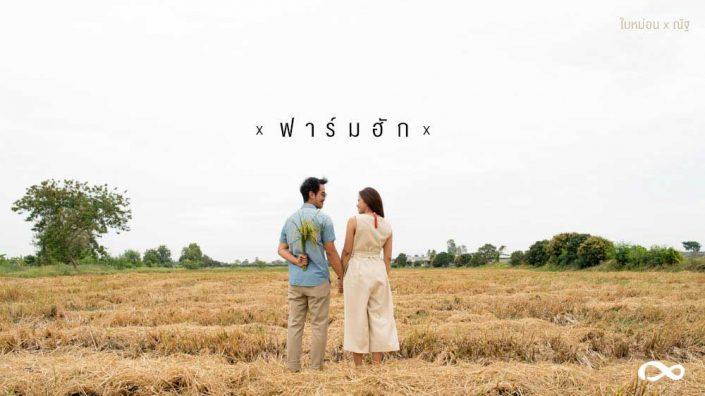 ฟาร์มฮัก | WEDDING PRESENTATION