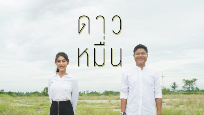 ดาว x หมื่น | Wedding Presentation