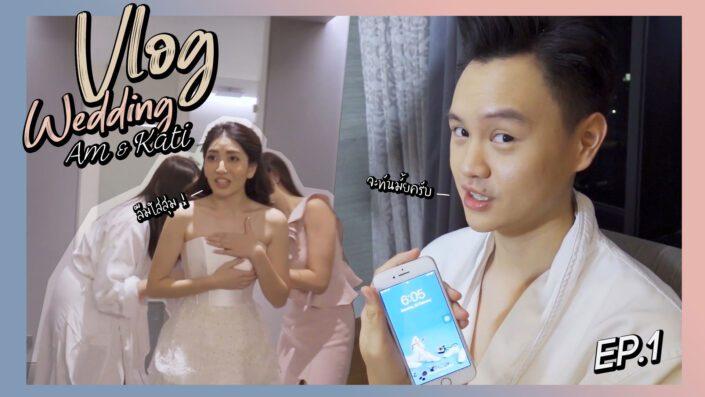 แอม x กะทิ | Vlog Wedding [EP1/2]