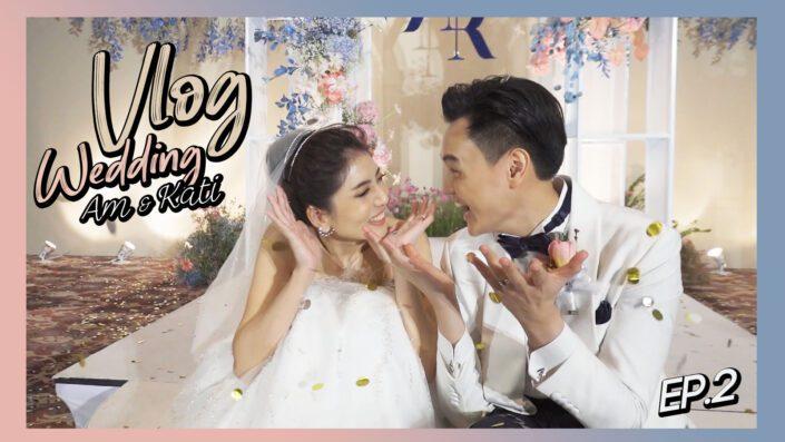 แอม x กะทิ | Vlog Wedding [EP2/2]